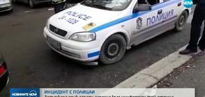 РАЗМИНАВАНЕ ВЪВ ВЕРСИИТЕ: Има ли нападнат полицай?