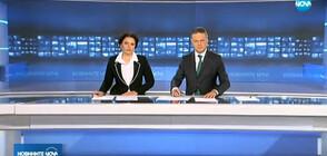Новините на NOVA (21.01.2019 - централна)
