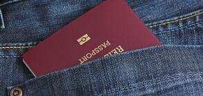 Отнемат българско гражданство на лица, които не са поддържали инвестиции