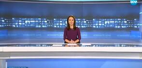 Новините на NOVA (21.01.2019 - късна)