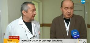 След разкритията за фалшиви ТЕЛК-решения: Има ли незаконни схеми в болницата в Силистра?