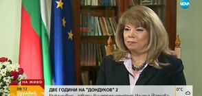 Йотова: Президентството не се конфронтира с кабинета, просто имаме мнение