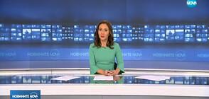 Новините на NOVA (22.01.2019 - следобедна)