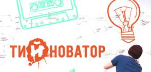 Български ученици ще мерят сили в състезание за стартъп идеи