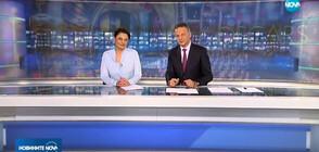 Новините на NOVA (22.01.2019 - централна)