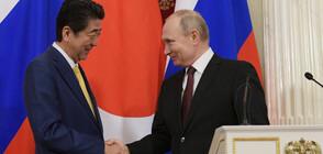 Япония и Русия заявиха намерение да решат териториалния спор