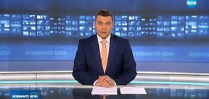Новините на NOVA (22.01.2019 - късна)