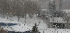 ОПАСНО ВРЕМЕ: Кодове за поройни дъждове в следващите дни