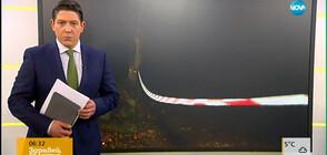 Новините на NOVA (23.01.2019 - 6.30 ч.)