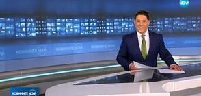 Новините на NOVA (23.01.2019 - 7.00 ч.)