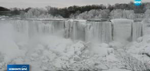 Ниагарският водопад замръзна (ВИДЕО+СНИМКИ)