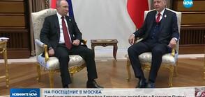 Ердоган ще разговаря с Путин
