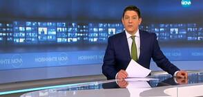 Новините на NOVA (23.01.2019 - 9.00 ч.)