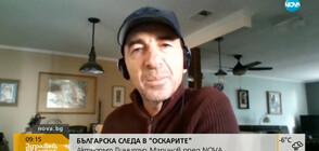 """БЪЛГАРСКА СЛЕДА В """"ОСКАРИТЕ"""": Актьорът Димитър Маринов пред NOVA (ВИДЕО)"""
