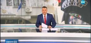 Новините на NOVA (23.01.2019 - следобедна)