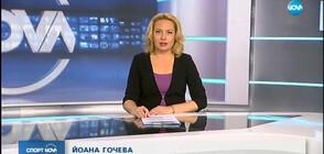 Спортни новини (23.01.2019 - централна)