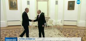 Путин посрещна Ердоган в Кремъл (ВИДЕО)