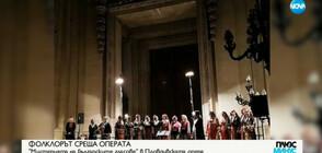 """ФОЛКЛОРЪТ СРЕЩА КЛАСИКАТА: """"Мистерията на българските гласове"""" в Пловдивската опера"""