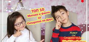 Кои са ТОП 10 митове и факти за Синдрома на Даун?
