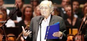 """Почина трикратният носител на """"Оскар"""" - композиторът Мишел Льогран"""
