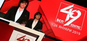 Конгрес на БСП преди старта на надпреварата за евроизборите (ВИДЕО+СНИМКИ)