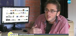 Виртуални войни: Колко опасно е в интернет?