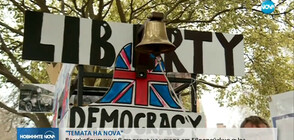 """""""Темата на NOVA"""": Великобритания в търсене на изхода от Европейския съюз"""