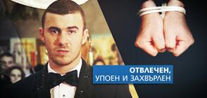Стайко Стайков: Бях отвлечен, вчера разбрах, че ме издирват