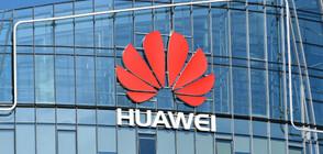 САЩ смекчиха за 90 дни санкциите срещу Huawei