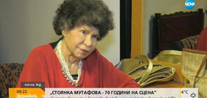 Стоянка Мутафова – 70 години на сцена (ВИДЕО)