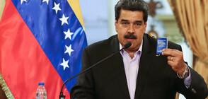 Мадуро отказва да насрочи нови президентски избори във Венецуела
