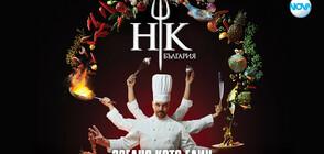 18 силни характери и изявени индивидуалисти влизат във втория сезон на Hell's Kitchen България