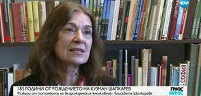 185 години от рождението на Кузман Шапкарев