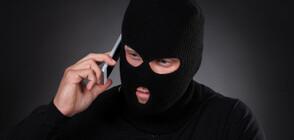 Задържан е участник в телефонни измами