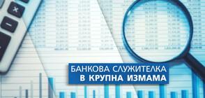 Задържаха банкова служителка за присвояване на над 200 000 лева