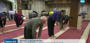 Фитнес след молитва: Джамия в Ирак кани вярващите да тренират