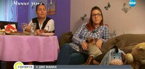 """В аванс от """"Ничия земя"""": Да сбъднеш мечтата за еднополов брак и дете"""