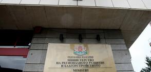 МРРБ ще осъществява технически и финансов контрол на проекти с бенефициент АПИ