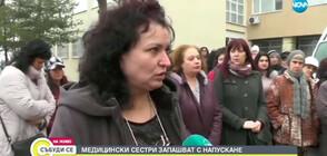 Медицински сестри от болницата в Козлодуй заплашват с напускане