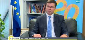 Еврокомисарят Валдис Домбровскис за пътя на България към Еврозоната
