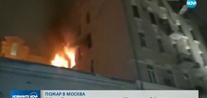 Четирима души загинаха при пожар в Москва