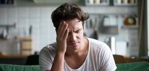 Имате проблем с мигрена? Ето как да се справите с нея...