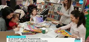 Майки в Лондон събират български детски книжки, за да знаят децата родния език