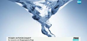 Мощен антиоксидант: За ползите от водородната вода
