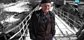 """""""Ничия земя"""": На моста... и без него"""