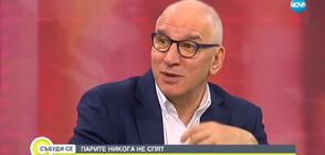 Хампарцумян: Икономиката е циклична, не може да върви само нагоре