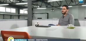 БИЗНEС-ЕМИГРАНТИТЕ: Какво изгони от България индустрия за милиони?