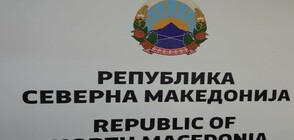 Сърбия и Северна Македония откриват интегриран граничен пункт
