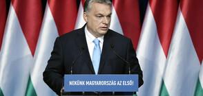 Виктор Орбан: Правете повече деца и няма да плащате данъци