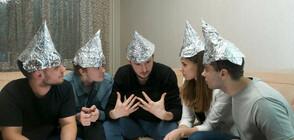 Защо вярваме в конспиративните теории?
